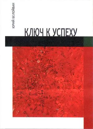 Обложка книги «Ключ к успеху»